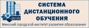 Система дистанционного обучения МГИРО, do.minsk.edu.by